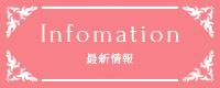Infomation 最新情報