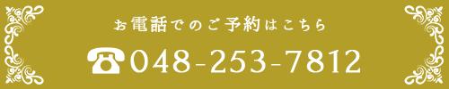 お電話でのご予約はこちら 048-253-7812